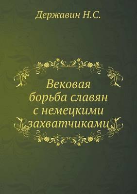Vekovaya bor'ba slavyan s nemetskimi zahvatchikami