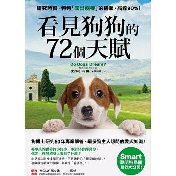 看見狗狗的72個天賦