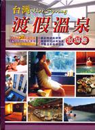 台灣渡假溫泉泡湯趣