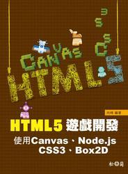 HTML5 遊戲開發-使用 Canvas、Node.js、CSS3、Box2D