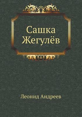 Sashka Zhegulyov