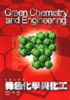 綠色化學與化工