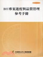 BOT專案進度與品質管理參考手冊(技術037