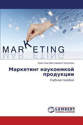 Marketing naukoemkoy produktsii