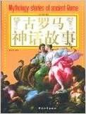 古羅馬神話故事(彩圖版)