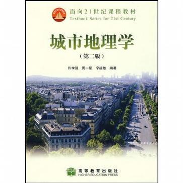 城市地理学