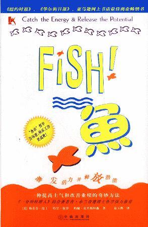 鱼 Fish!