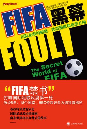 FIFA黑幕