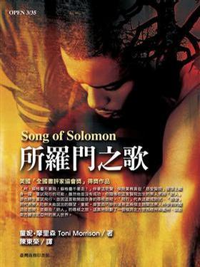 所羅門之歌