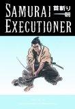 Samurai Executioner Volume 10