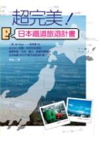 超完美!日本鐵道旅遊計畫