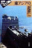 東アジアの「近世」