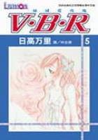V.B.R 絲絨藍玫瑰 05