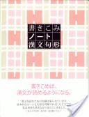 書きこみノート漢文句形