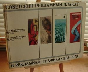 Soviet advertisement poster and advertisement Graphic