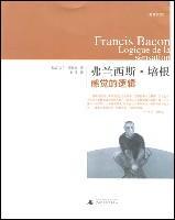弗兰西斯•培根:感觉的逻辑