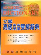 文馨高級英英英漢雙解辭典