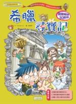 世界歷史探險(8)