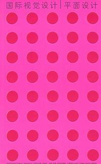 2006国际视觉设计