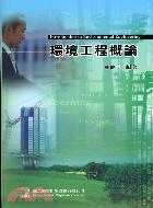 環境工程概論 (七版)