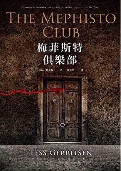 梅菲斯特俱樂�...