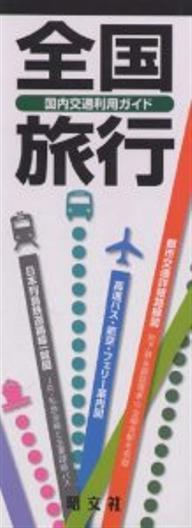 全国旅行―国内交通利用ガイド