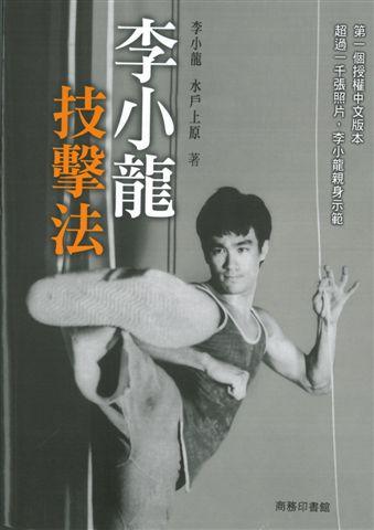 李小龍技擊法