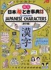 Illustrated Japanese Characters(漢字編) 日本絵とき事典