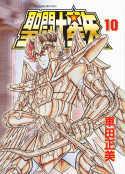 聖鬪士星矢 10