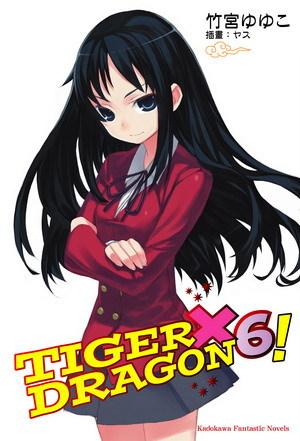 TIGER×DRAGON 6!