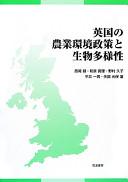英国の農業環境政策と生物多様性