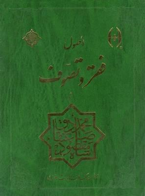 The Principles of Faghr and Sufism