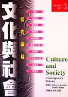 文化與社會