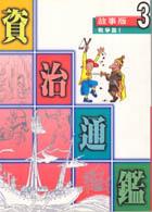 資治通鑑(故事版3)