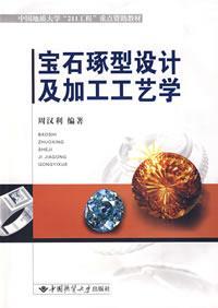 宝石琢型设计及加工工艺学