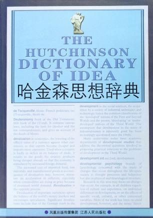 哈金森思想辞典