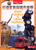 街道家具與城市美學