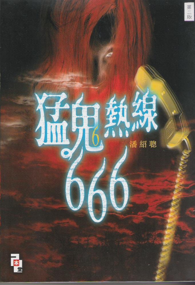 猛鬼熱線666