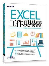 Excel工作現場實戰寶典