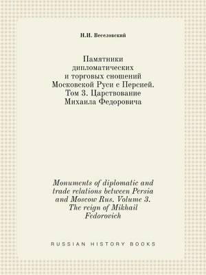 Monuments of Diplomatic and Trade Relations Between Persia and Moscow Rus. Volume 3. the Reign of Mikhail Fedorovich