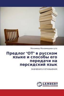 """Predlog """"OT"""" v russkom yazyke i sposoby ego peredachi na persidskiy yazyk"""