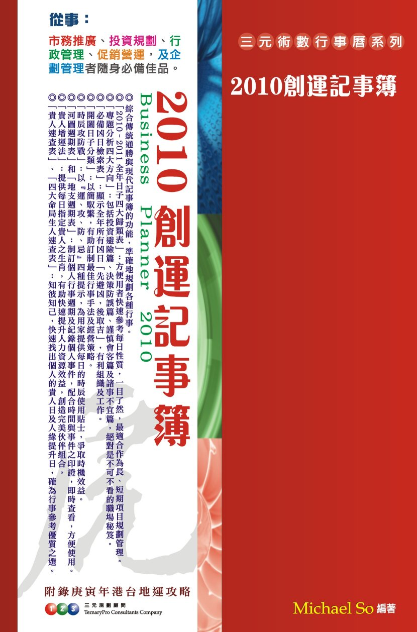 2010創運記事簿