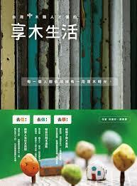 台灣木職人才懂的享木生活