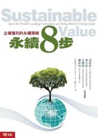 永續8步:企業獲利的永續策略
