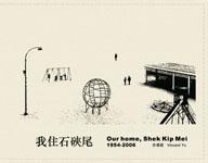 Our Home, Shek Kip Mei