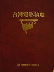 台灣電影精選
