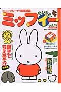 ミッフィーだいすき vol.15