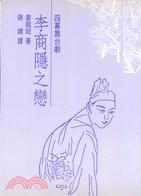 Li Shangyin zhi lian
