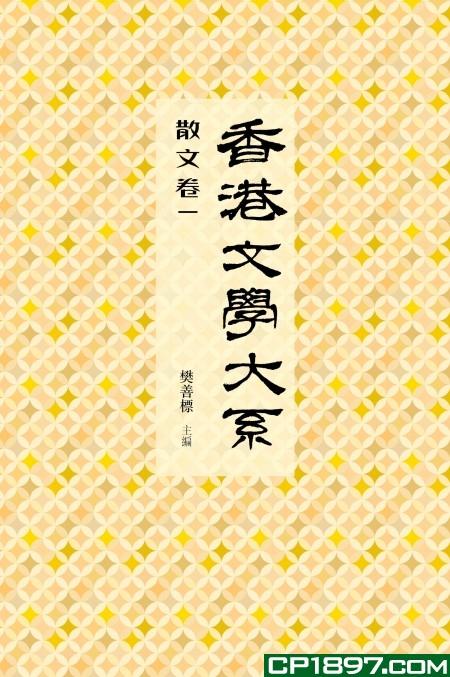 香港文學大系 1919-1949: 散文卷一
