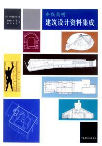 新版简明建筑设计资料集成